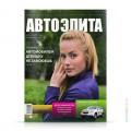 cover-avtoelita-34