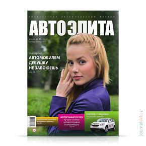 Автоэлита №34, октябрь 2013