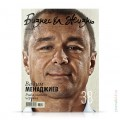 cover-biznes-i-zhizn-83