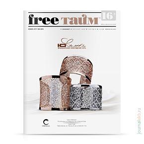 Free Time №38, ноябрь 2013