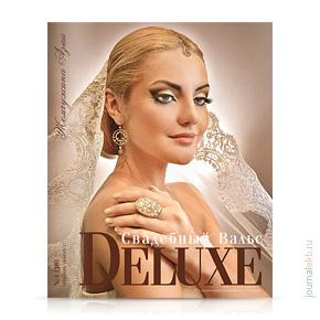 Deluxe №16, сентябрь-октябрь 2013