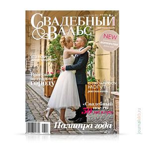 Свадебный вальс №59, сентябрь-ноябрь 2013
