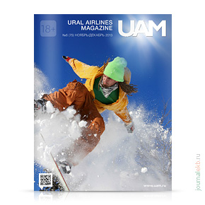 UAM №75, ноябрь-декабрь 2013