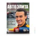 cover-avtoelita-35