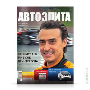 Автоэлита №35, ноябрь 2013