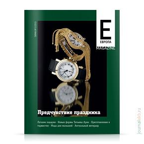 E-magazine №13, зима 2013