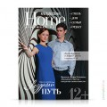 cover-home-magazine-12