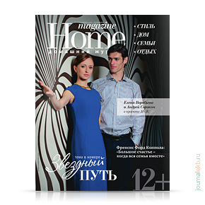 Home magazine №12, ноябрь 2013