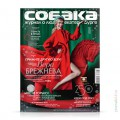 cover-sobaka-46