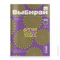 cover-vybiray-261