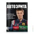 cover-avtoelita-36