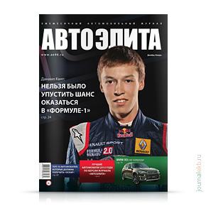 Автоэлита №36, декабрь 2013
