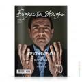 cover-biznes-i-zhizn-85