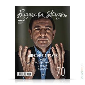 Бизнес и жизнь №85, декабрь 2013