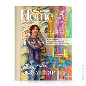 Home magazine №13, декабрь 2013