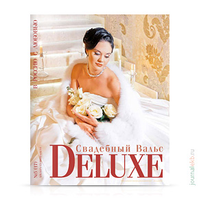 Deluxe №17, декабрь-февраль 2013