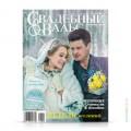 cover-svadebniy-vals-60