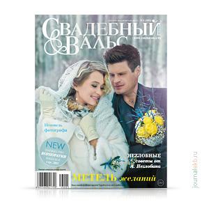 Свадебный вальс №60, декабрь 2013 - февраль 2014