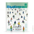 cover-vybiray-264
