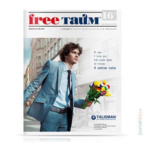 Free Time №40, февраль 2014
