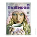cover-vybiray-265