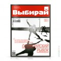 cover-vybiray-266