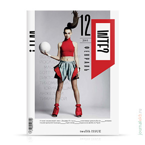 What's The Fashion? №12, февраль 2014