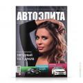 cover-avtoelita-37
