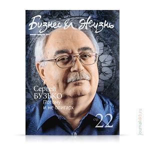 Бизнес и жизнь №86, январь-февраль 2014