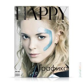 Happy №85, февраль 2014