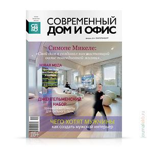 Современный дом и офис №136, февраль 2014