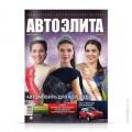 cover-avtoelita-38