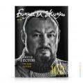 cover-biznes-i-zhizn-87