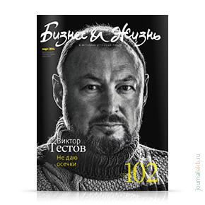 Бизнес и жизнь №87, март 2014