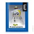 cover-emagazine-14