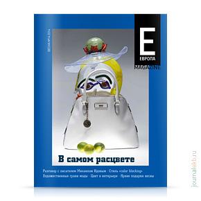 E-magazine №14, весна 2014