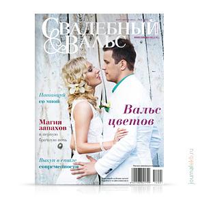 Свадебный вальс №61, март-апрель 2014
