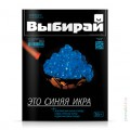 cover-vybiray-269