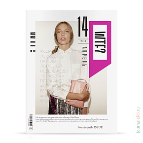 What's The Fashion? №14, апрель 2014