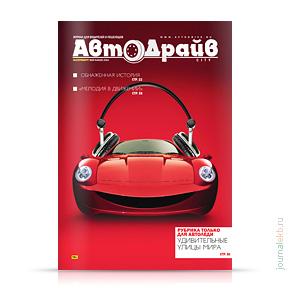 Автодрайв №05, май 2014