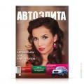 cover-avtoelita-39
