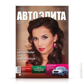 Автоэлита №39, апрель 2014