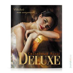 Deluxe №18, март-апрель 2014