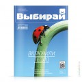 cover-vybiray-271