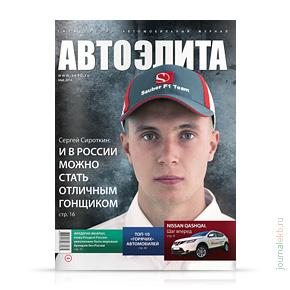 Автоэлита №40, май 2014