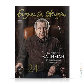 Бизнес и жизнь №89, май 2014