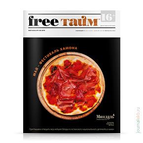 Free Time №43, май-июнь 2014