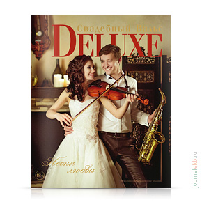 Deluxe №19, май-июнь 2014