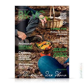 Вкус №26, май-июнь 2014