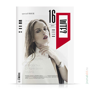 What's The Fashion? №16, лето 2014